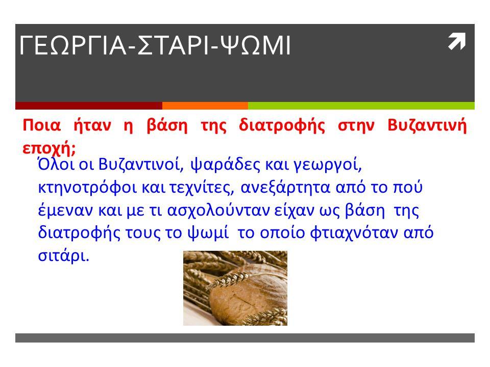 Ποια ήταν η βάση της διατροφής στην Βυζαντινή εποχή;