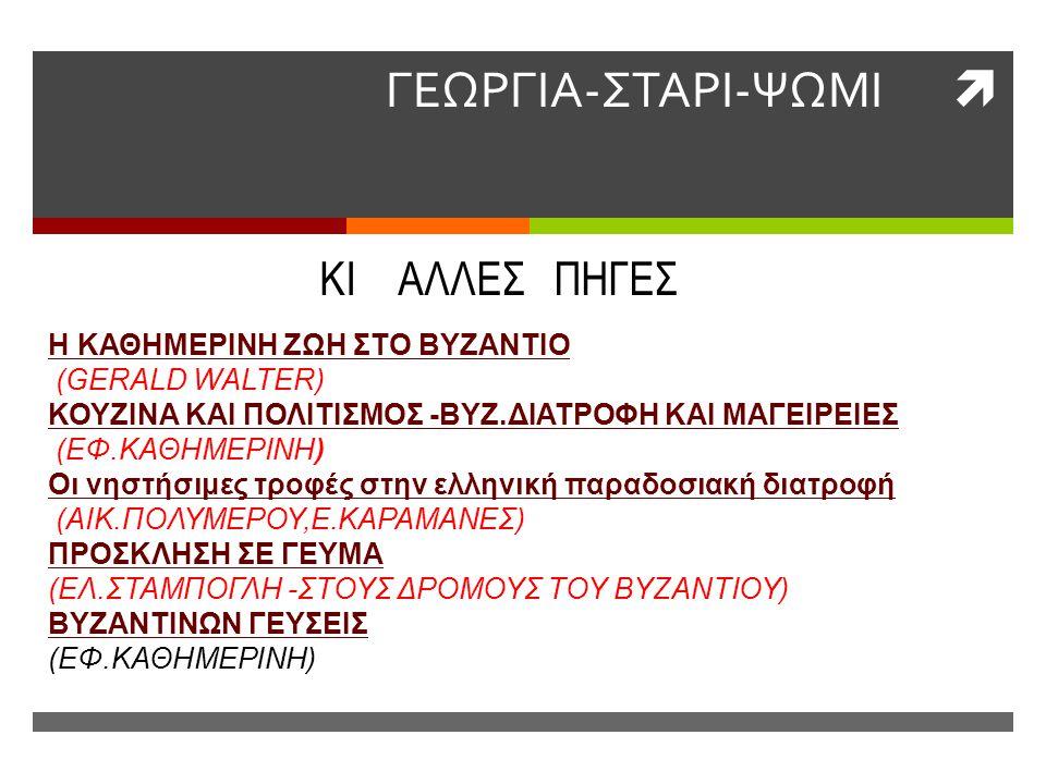 ΓΕΩΡΓΙΑ-ΣΤΑΡΙ-ΨΩΜΙ ΚΙ ΑΛΛΕΣ ΠΗΓΕΣ