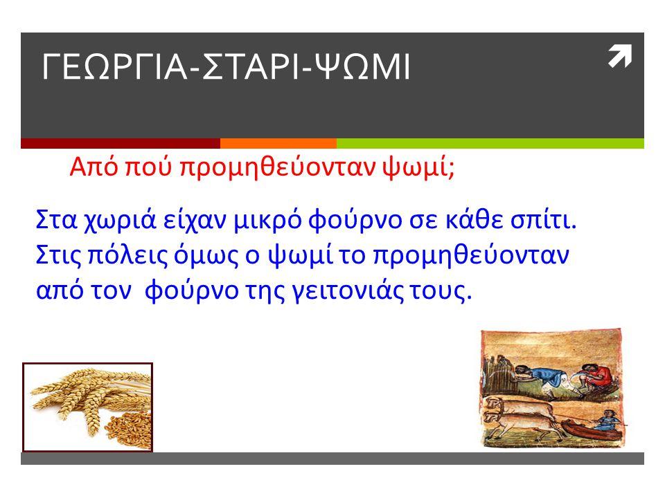 ΓΕΩΡΓΙΑ-ΣΤΑΡΙ-ΨΩΜΙ Από πού προμηθεύονταν ψωμί;
