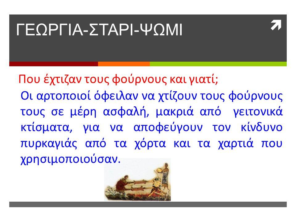 ΓΕΩΡΓΙΑ-ΣΤΑΡΙ-ΨΩΜΙ Που έχτιζαν τους φούρνους και γιατί;