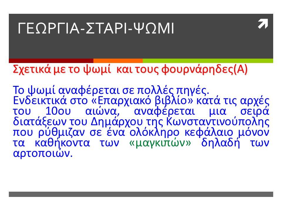 ΓΕΩΡΓΙΑ-ΣΤΑΡΙ-ΨΩΜΙ Σχετικά με το ψωμί και τους φουρνάρηδες(Α)