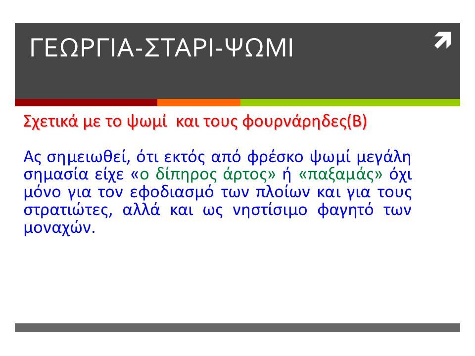 ΓΕΩΡΓΙΑ-ΣΤΑΡΙ-ΨΩΜΙ Σχετικά με το ψωμί και τους φουρνάρηδες(Β)