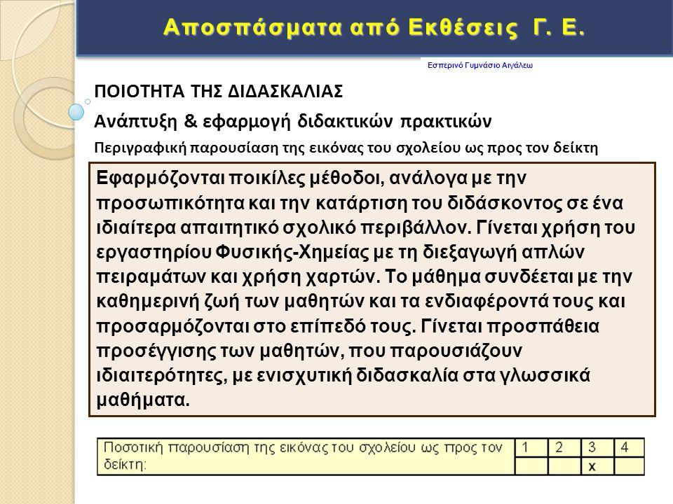 Αποσπάσματα από Εκθέσεις Γ. Ε.