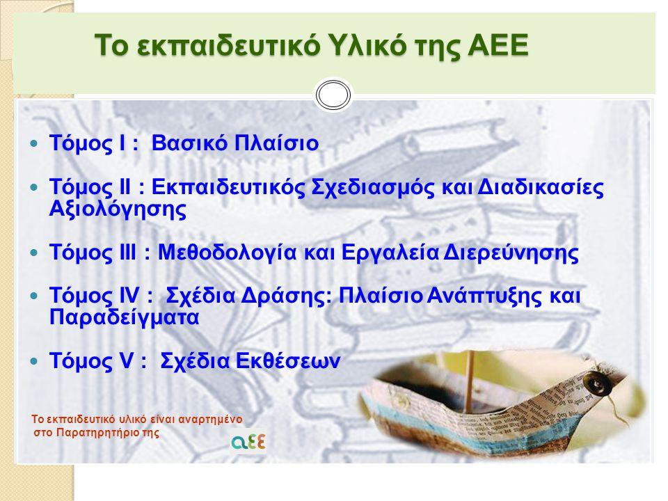Το εκπαιδευτικό Υλικό της ΑΕΕ