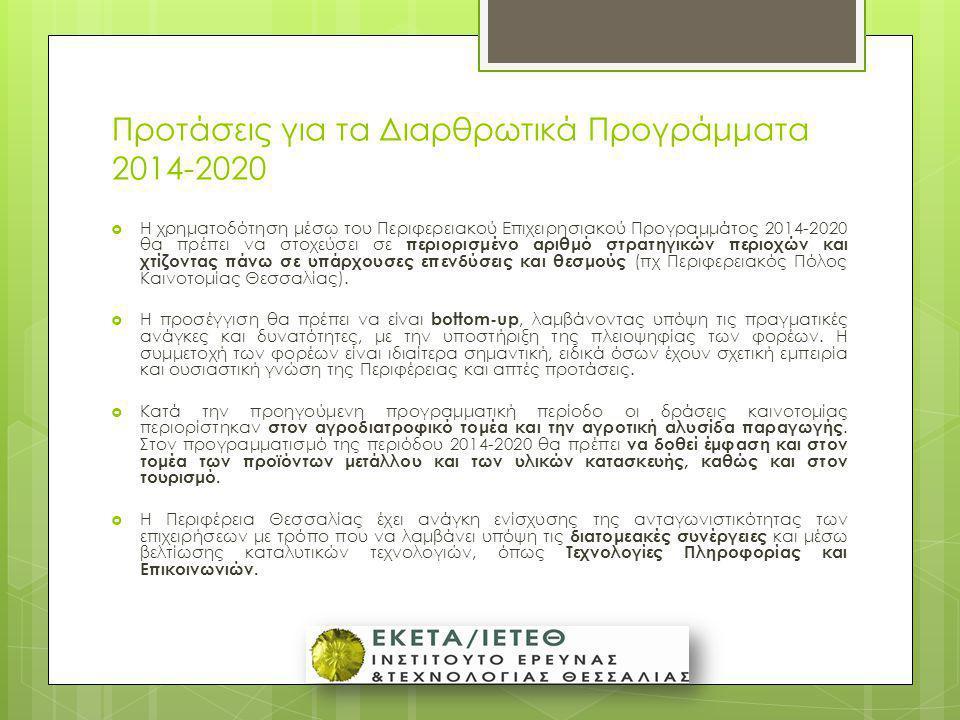 Προτάσεις για τα Διαρθρωτικά Προγράμματα 2014-2020