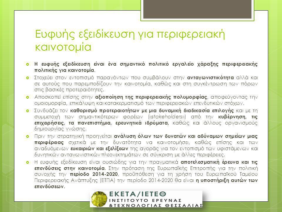Ευφυής εξειδίκευση για περιφερειακή καινοτομία