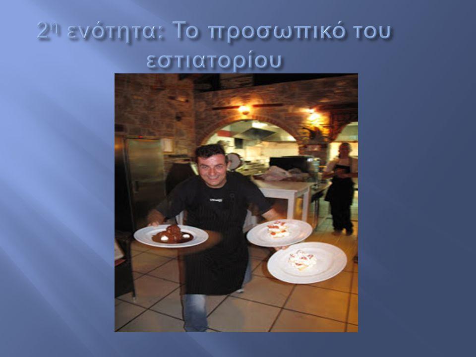 2η ενότητα: Το προσωπικό του εστιατορίου