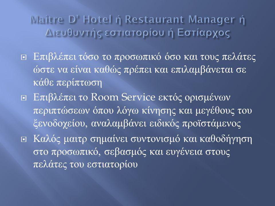Maitre D' Hotel ή Restaurant Manager ή Διευθυντής εστιατορίου ή Εστίαρχος