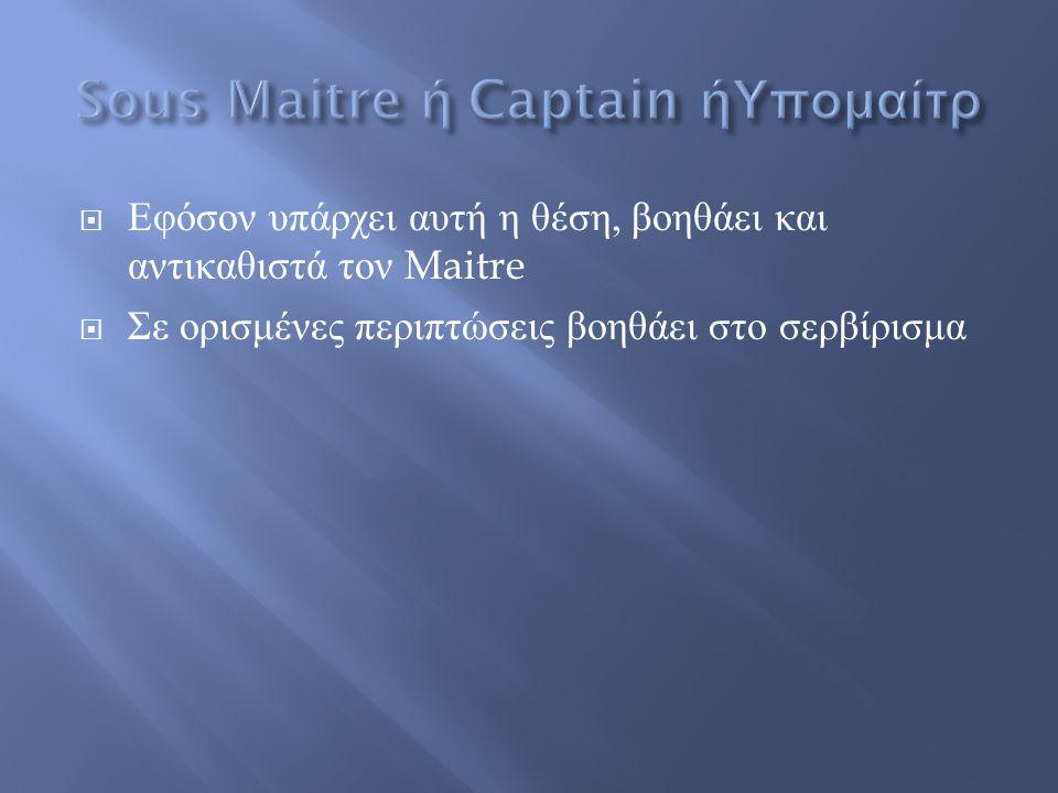 Sous Maitre ή Captain ήΥπομαίτρ