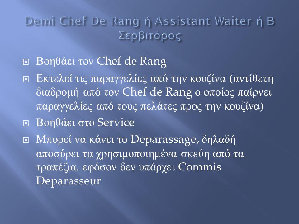 Demi Chef De Rang ή Assistant Waiter ή Β Σερβιτόρος