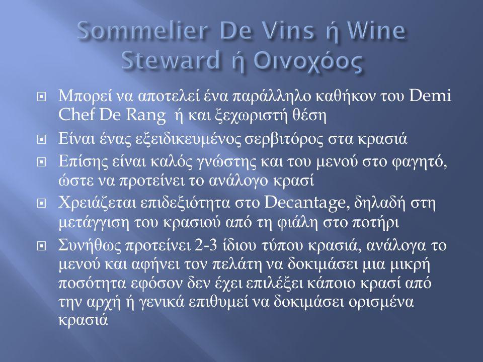 Sommelier De Vins ή Wine Steward ή Οινοχόος