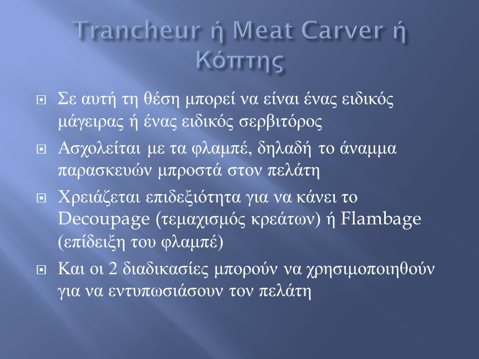 Trancheur ή Meat Carver ή Κόπτης