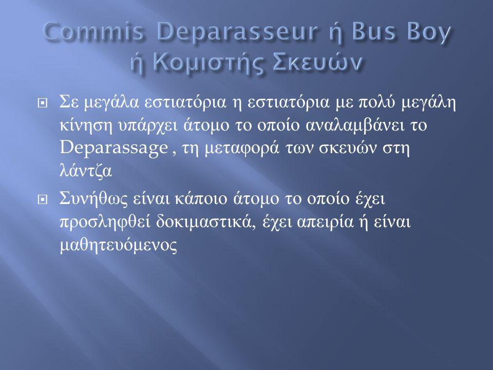 Commis Deparasseur ή Bus Boy ή Κομιστής Σκευών