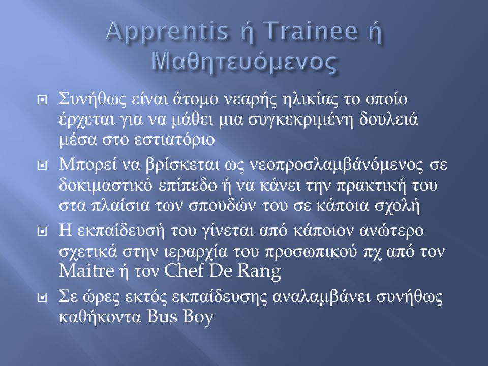 Apprentis ή Trainee ή Μαθητευόμενος