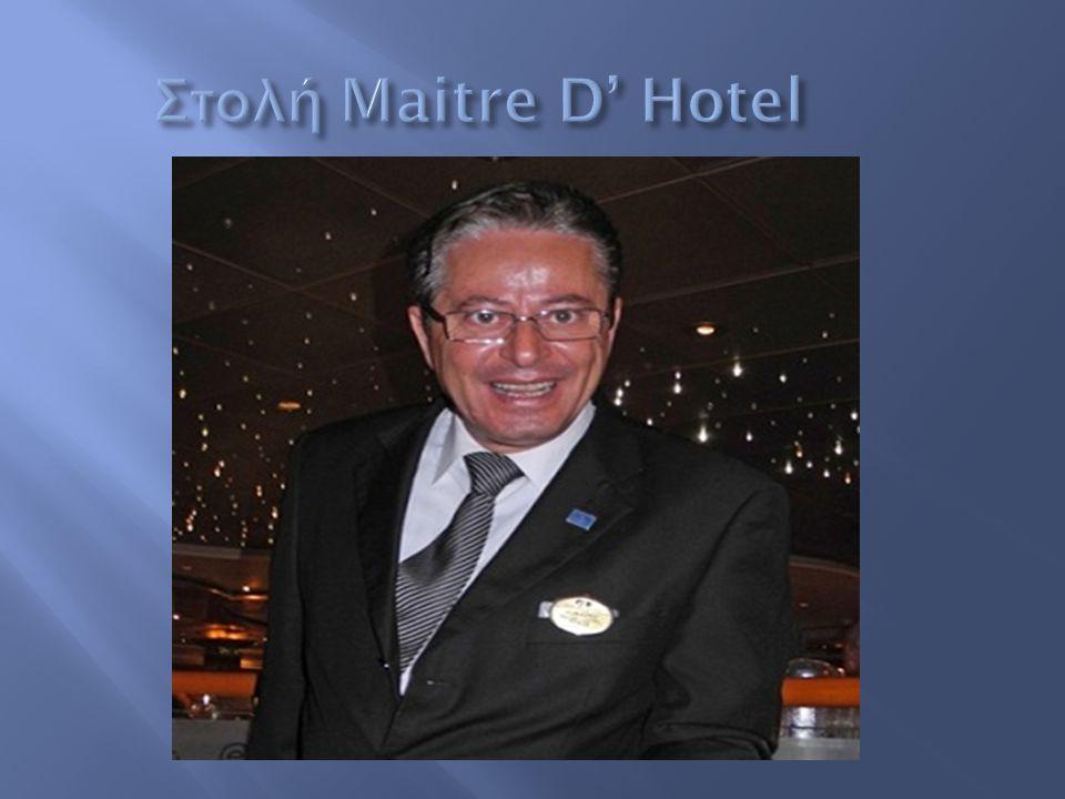 Στολή Maitre D' Hotel