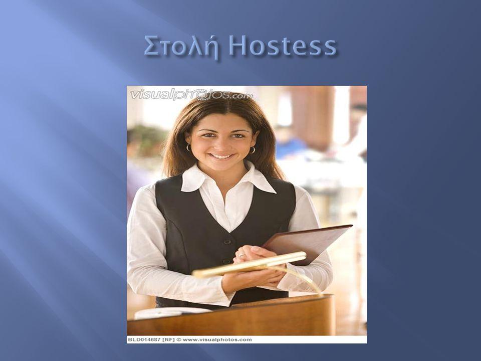 Στολή Hostess