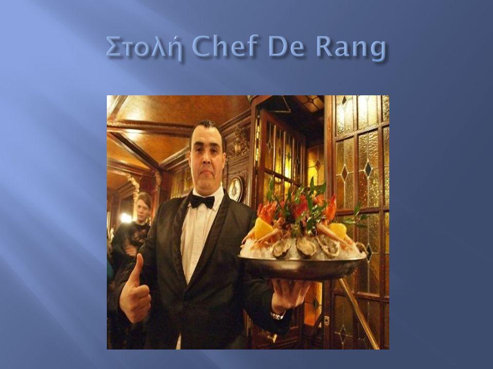 Στολή Chef De Rang