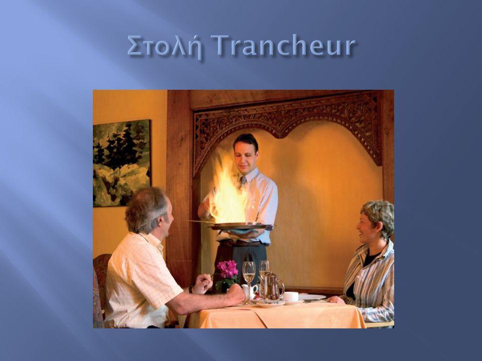 Στολή Trancheur