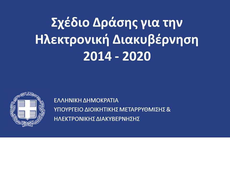 Σχέδιο Δράσης για την Ηλεκτρονική Διακυβέρνηση 2014 - 2020