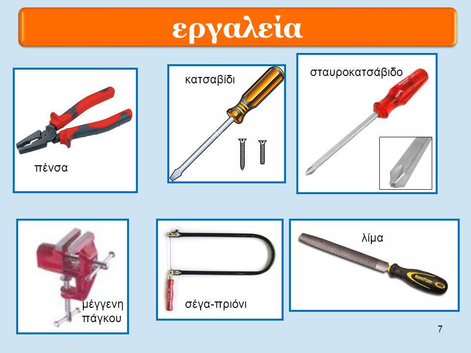 εργαλεία σταυροκατσάβιδο κατσαβίδι πένσα λίμα μέγγενη πάγκου