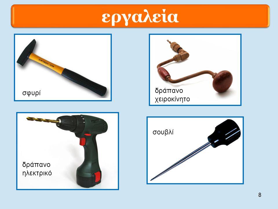 εργαλεία δράπανο χειροκίνητο σφυρί σουβλί δράπανο ηλεκτρικό