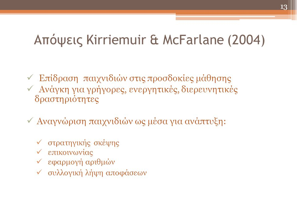 Απόψεις Kirriemuir & McFarlane (2004)