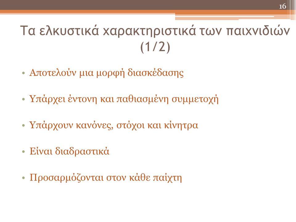 Τα ελκυστικά χαρακτηριστικά των παιχνιδιών (1/2)