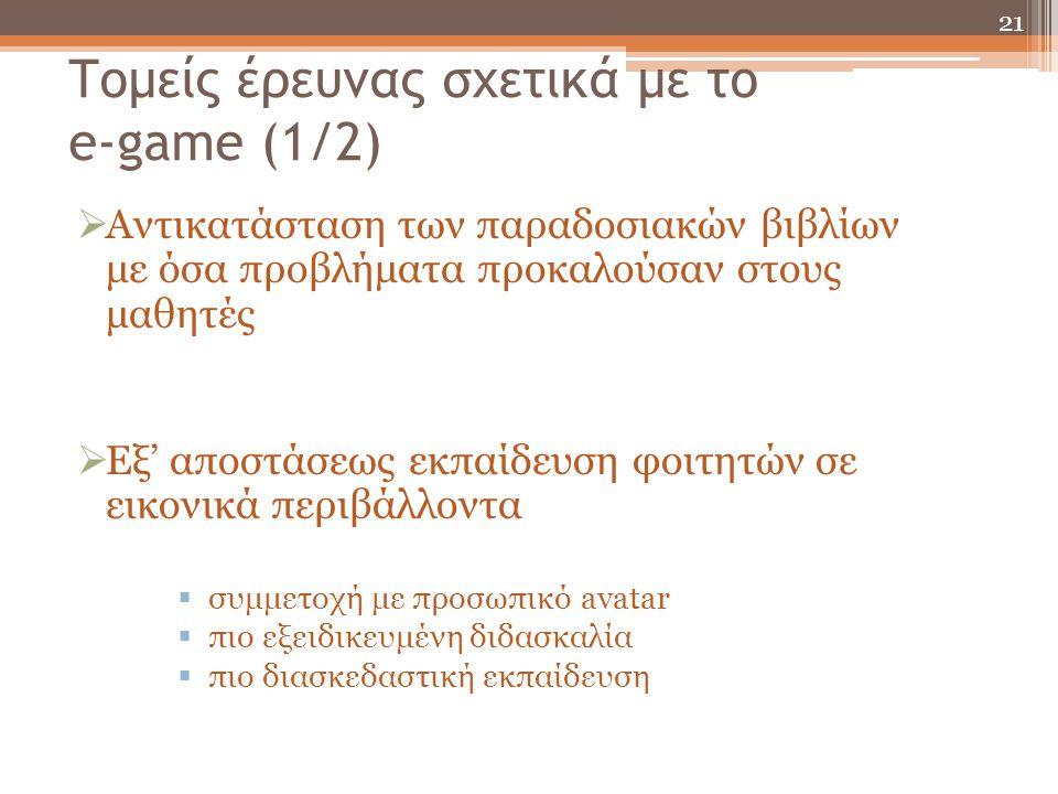 Τομείς έρευνας σχετικά με το e-game (1/2)