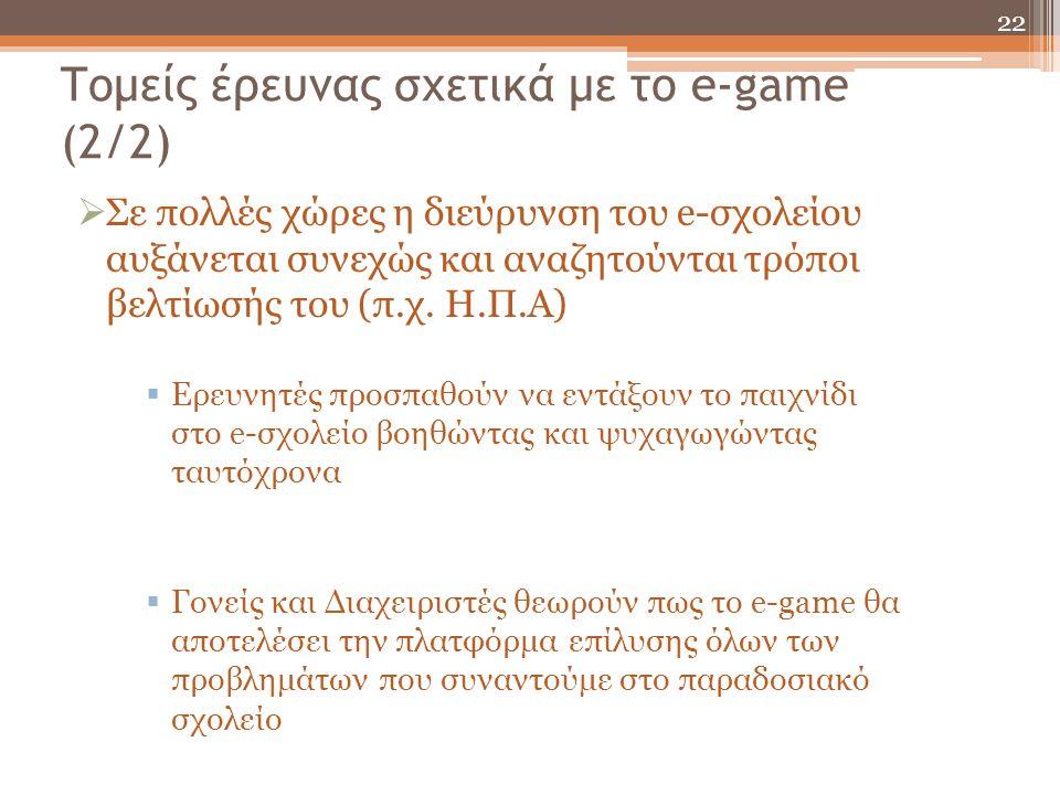 Τομείς έρευνας σχετικά με το e-game (2/2)