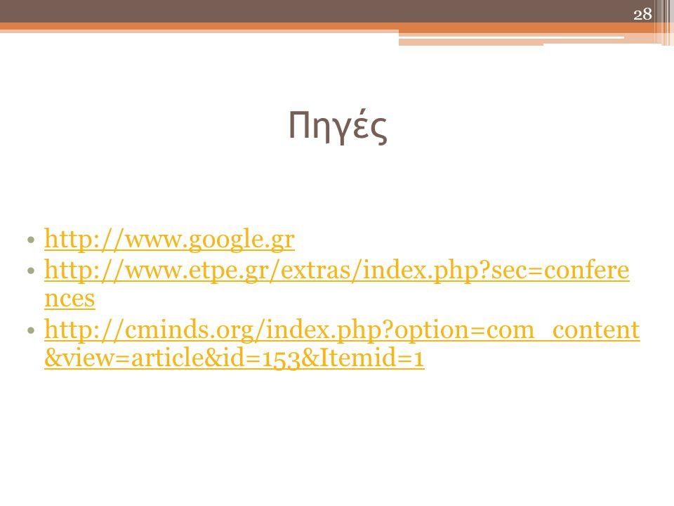 Πηγές http://www.google.gr