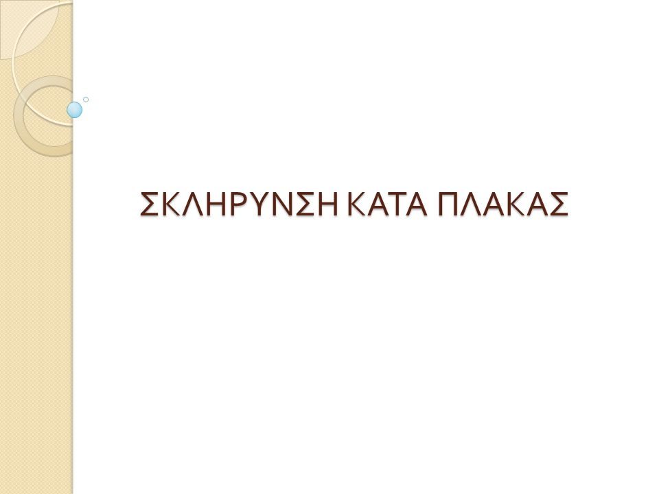 ΣΚΛΗΡΥΝΣΗ ΚΑΤΑ ΠΛΑΚΑΣ