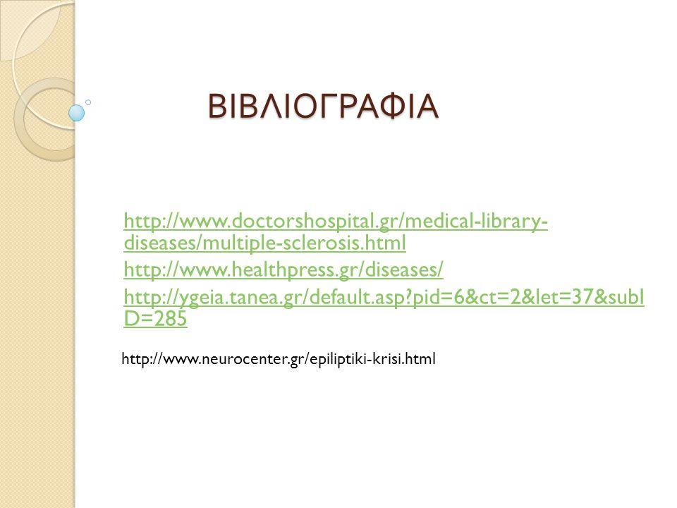ΒΙΒΛΙΟΓΡΑΦΙΑ http://www.doctorshospital.gr/medical-library- diseases/multiple-sclerosis.html. http://www.healthpress.gr/diseases/