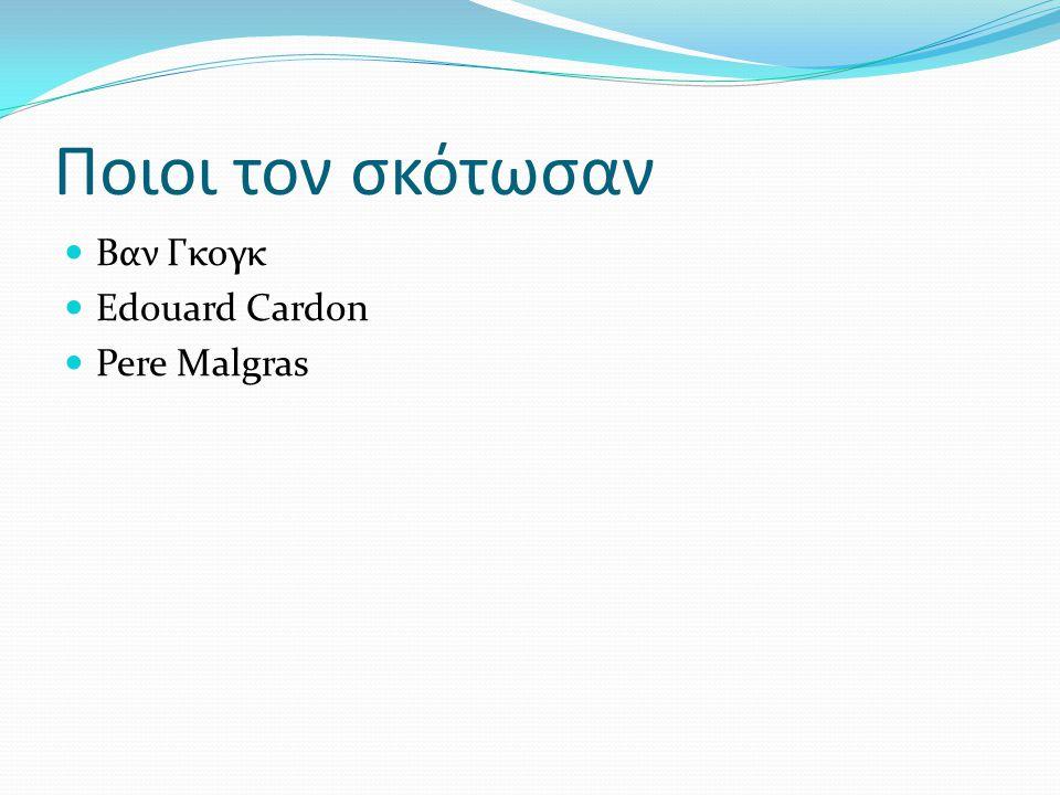 Ποιοι τον σκότωσαν Βαν Γκογκ Edouard Cardon Pere Malgras