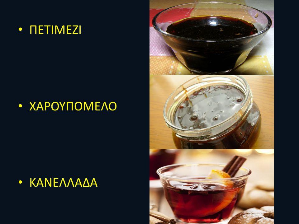 ΠΕΤΙΜΕΖΙ ΧΑΡΟΥΠΟΜΕΛΟ ΚΑΝΕΛΛΑΔΑ