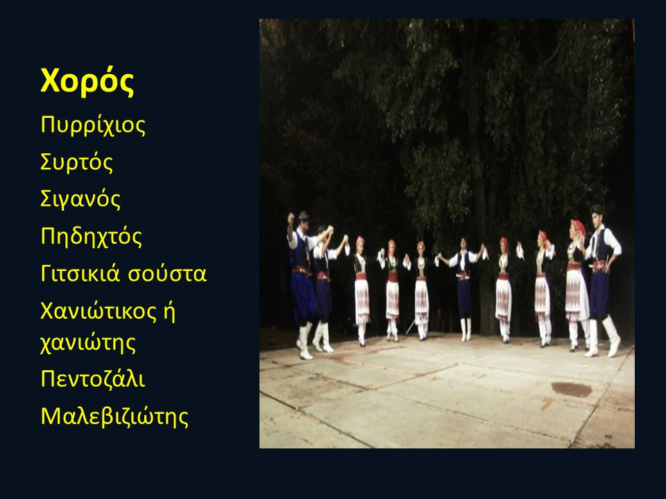 Χορός Πυρρίχιος Συρτός Σιγανός Πηδηχτός Γιτσικιά σούστα