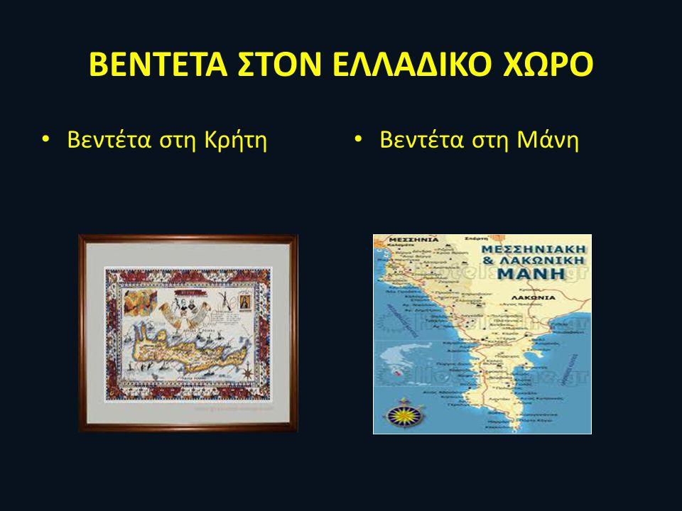 ΒΕΝΤΕΤΑ ΣΤΟΝ ΕΛΛΑΔΙΚΟ ΧΩΡΟ