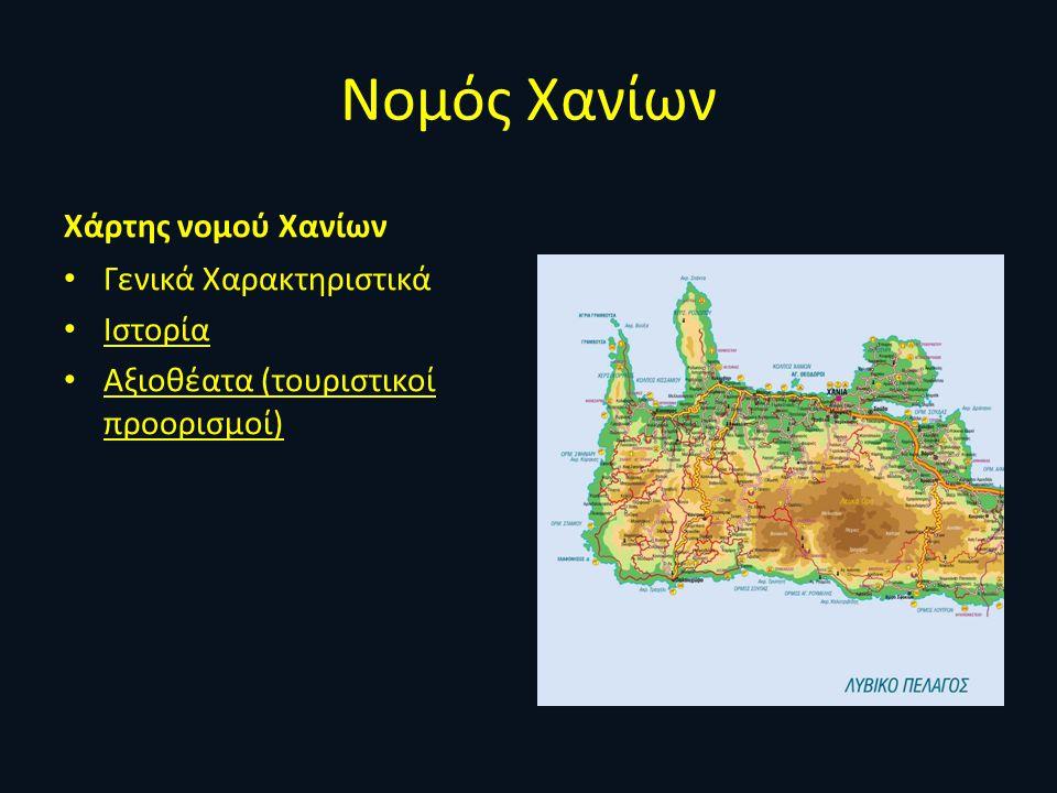 Νομός Χανίων Χάρτης νομού Χανίων Γενικά Χαρακτηριστικά Ιστορία