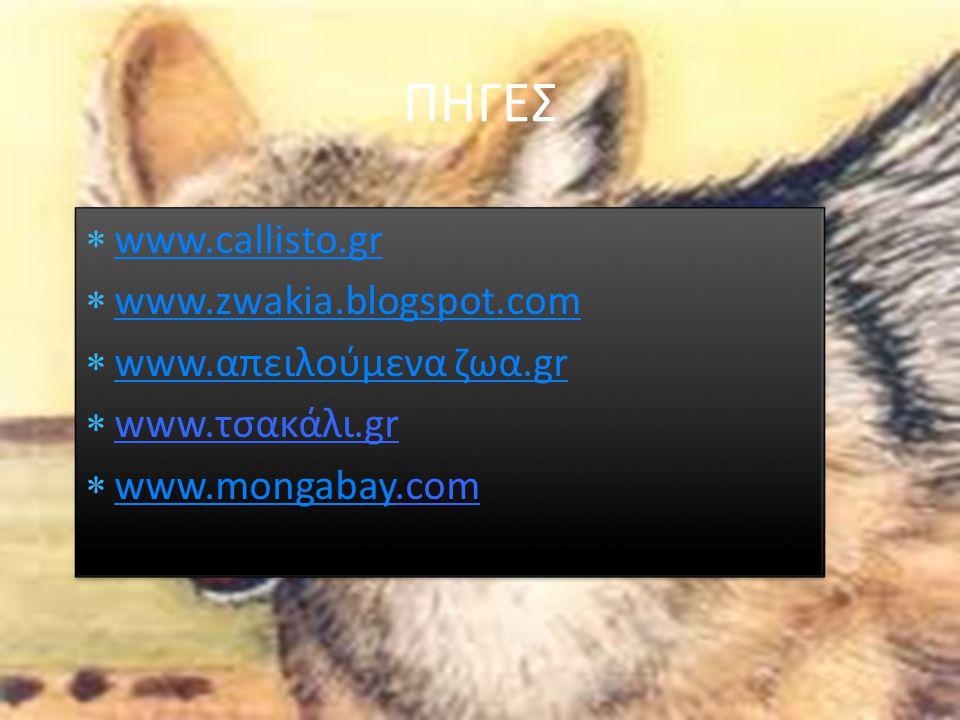 ΠΗΓΕΣ www.callisto.gr www.zwakia.blogspot.com www.απειλούμενα ζωα.gr