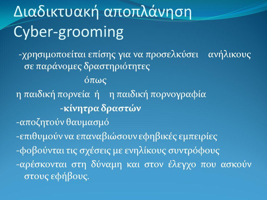 Διαδικτυακή αποπλάνηση Cyber-grooming