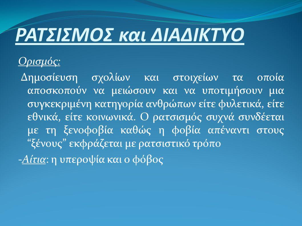 ΡΑΤΣΙΣΜΟΣ και ΔΙΑΔΙΚΤΥΟ