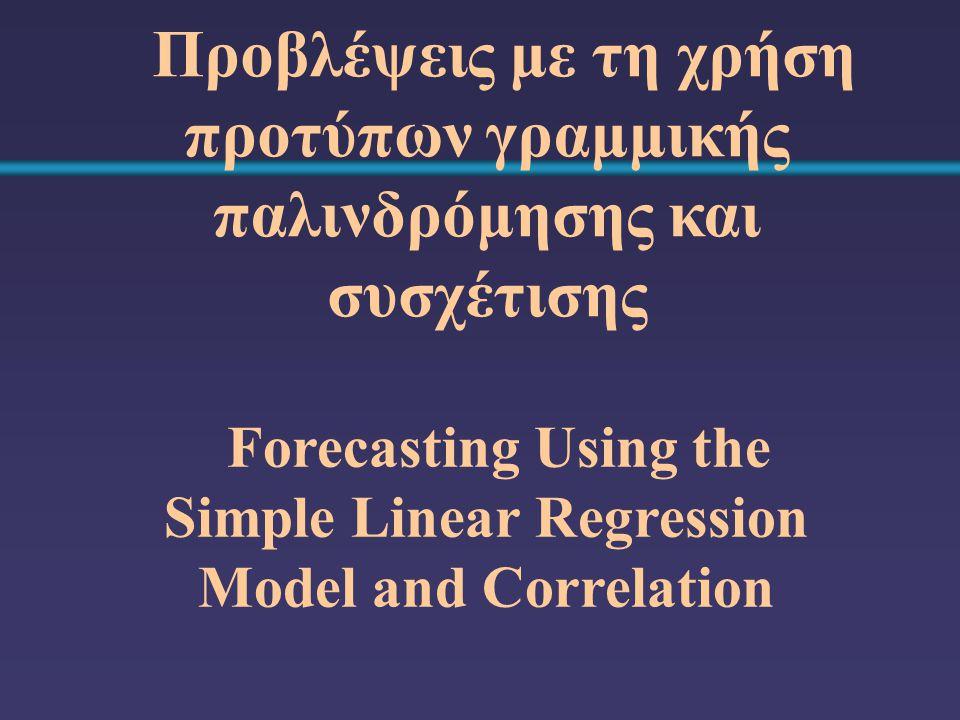 Προβλέψεις με τη χρήση προτύπων γραμμικής παλινδρόμησης και συσχέτισης