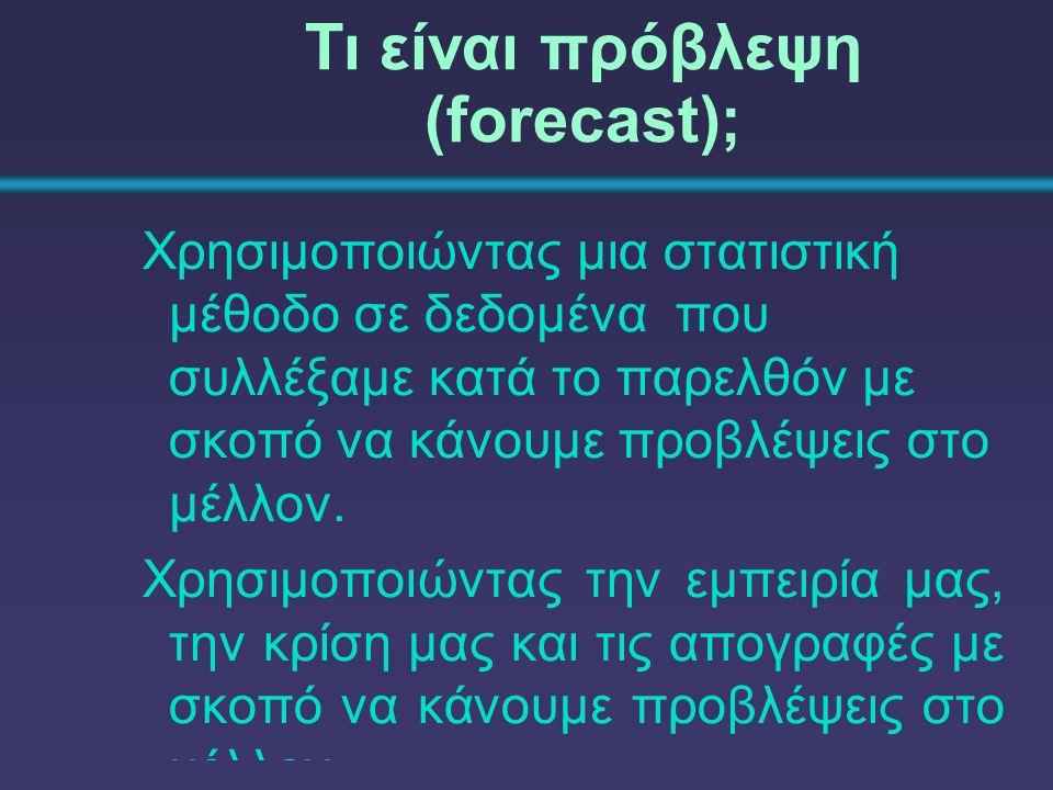 Τι είναι πρόβλεψη (forecast);