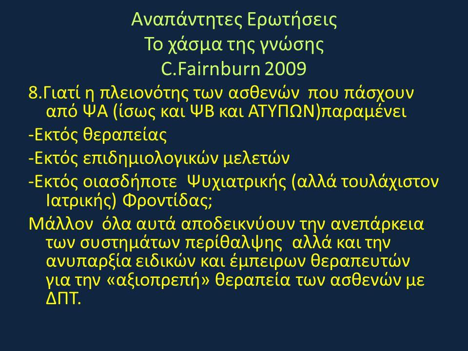 Αναπάντητες Ερωτήσεις Το χάσμα της γνώσης C.Fairnburn 2009