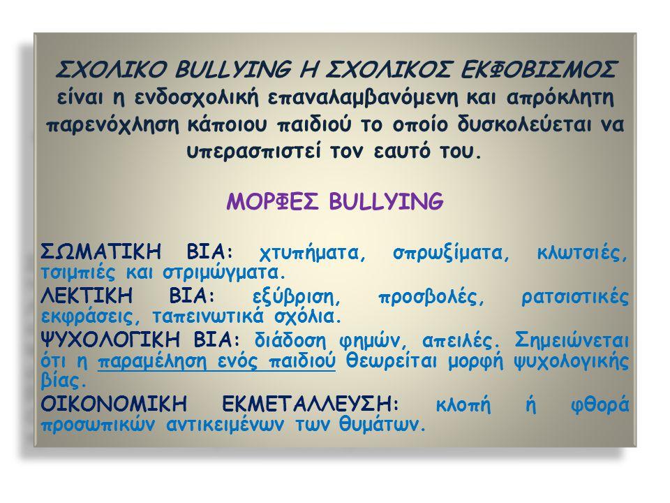 ΣΧΟΛΙΚΟ BULLYING Η ΣΧΟΛΙΚΟΣ ΕΚΦΟΒΙΣΜΟΣ
