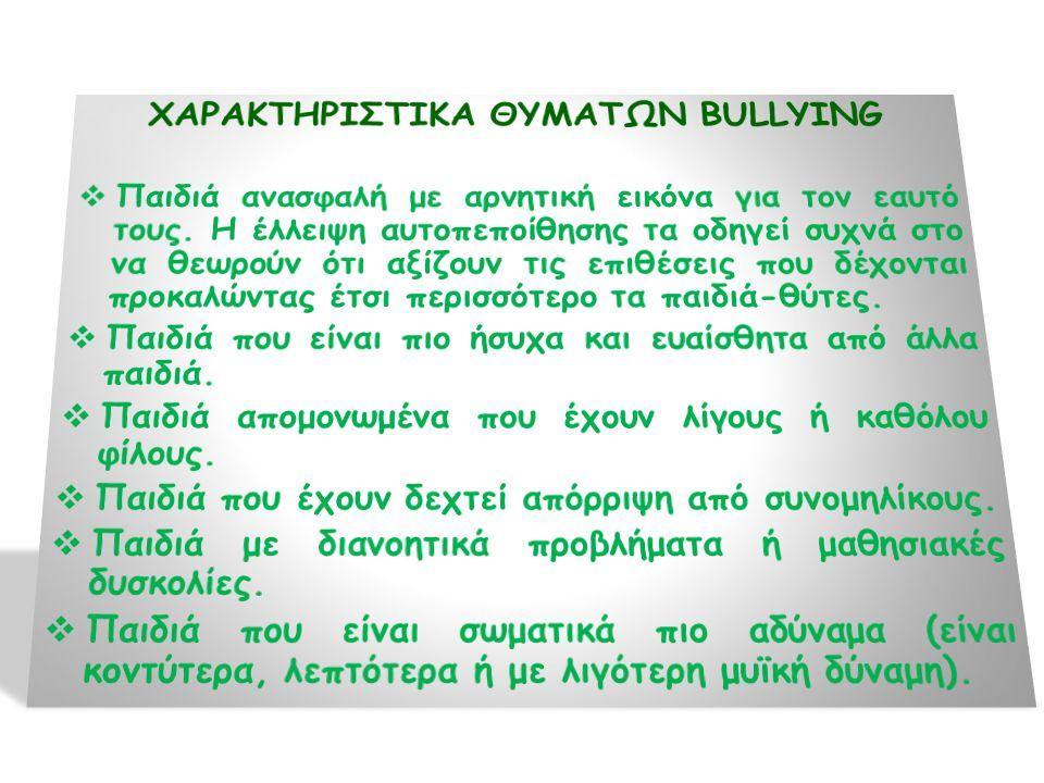 ΧΑΡΑΚΤΗΡΙΣΤΙΚΑ ΘΥΜΑΤΩΝ BULLYING