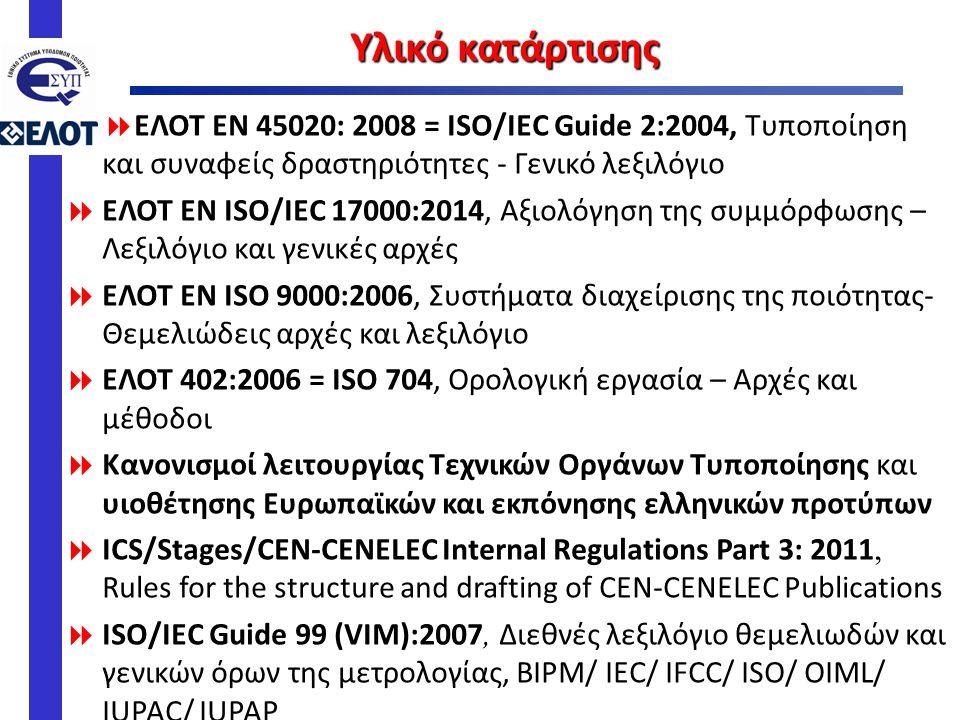 Υλικό κατάρτισης ΕΛΟΤ EN 45020: 2008 = ISO/IEC Guide 2:2004, Τυποποίηση και συναφείς δραστηριότητες - Γενικό λεξιλόγιο.