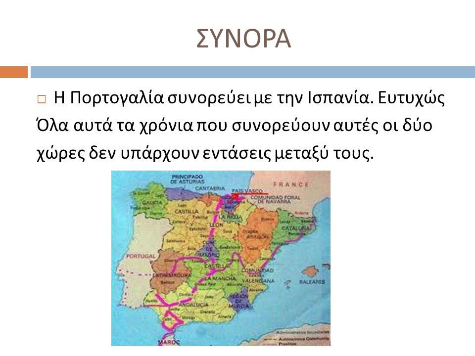 ΣΥΝΟΡΑ Η Πορτογαλία συνορεύει με την Ισπανία. Ευτυχώς