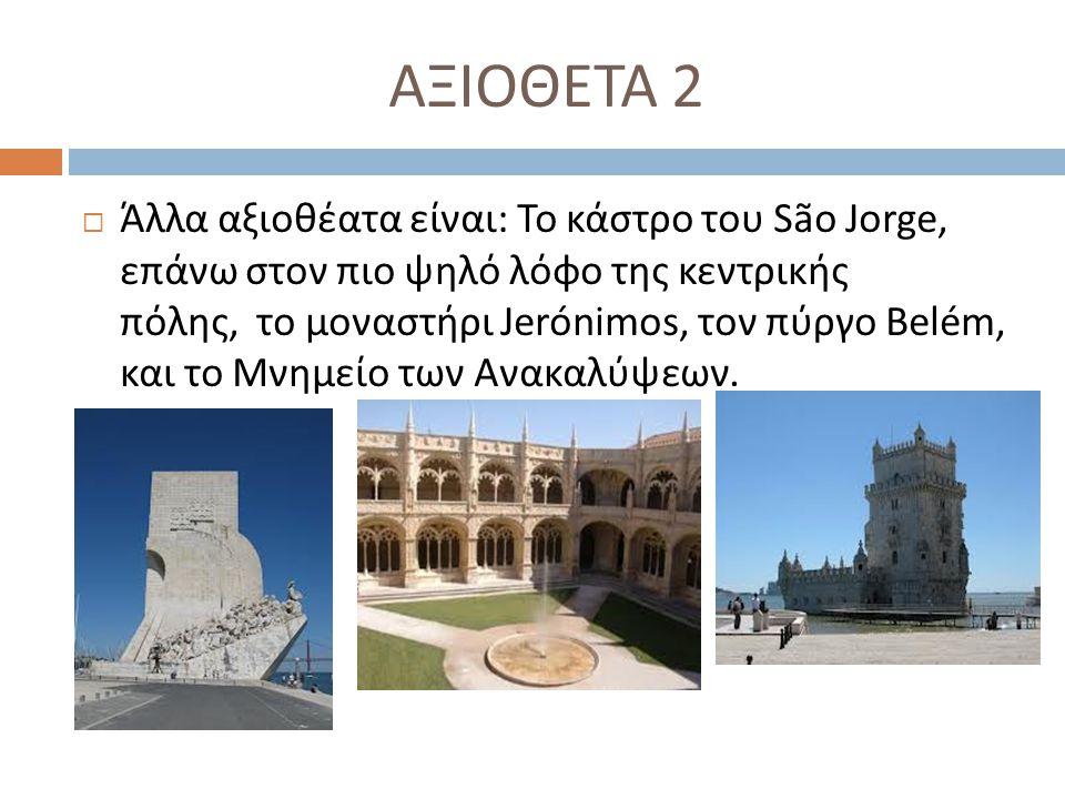 ΑΞΙΟΘΕΤΑ 2