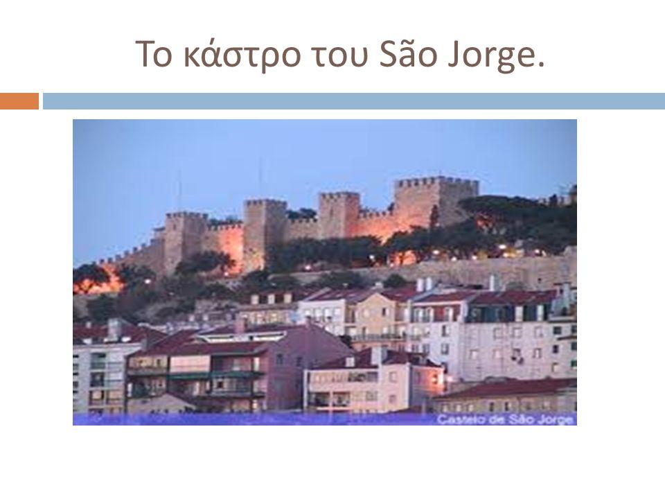 Το κάστρο του São Jorge.