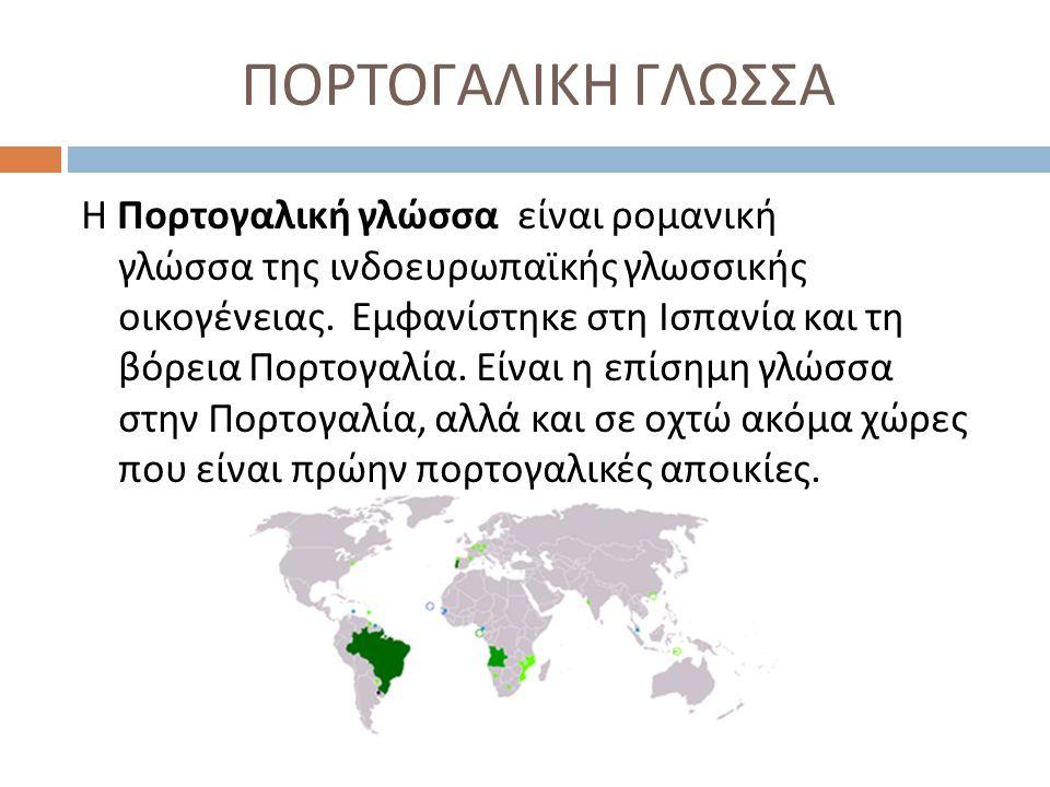 ΠΟΡΤΟΓΑΛΙΚΗ ΓΛΩΣΣΑ